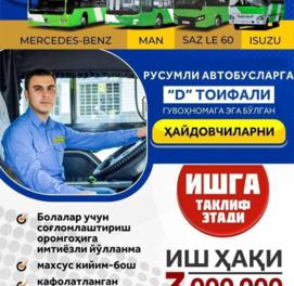 """""""Тошшаҳартрансхизмат"""" AЖ"""