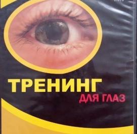 Тренинг для глаз (видео)