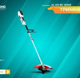 Триммер электрический AL KO ВС 1200Е