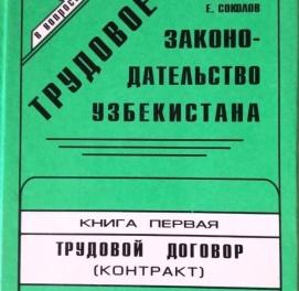 Трудовое законодательство РУз (2 книги)