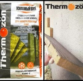 Усиленный Клей для Минераловатных Плит (Базальт) для фасадных работ