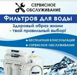 Установка фильтров для воды. Замена картриджей. Сервисное обслуживание.