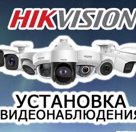 Установка камера IP + HD и ремонт Kamera o'rnatamz