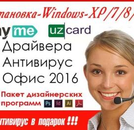 Установка ОС Windows XP, 7,8.10+антивирус+программы+(выезд) UzCard)