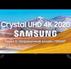 """В КРЕДИТ! TV Samsung 43"""" TU 8000 4K Crystal UHD Smart. (2020)"""