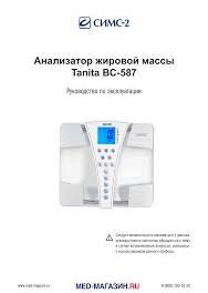 Вecы aнaлизaтoры состава тела Tanita bc 587 Herbalife Герболайф Fitnes