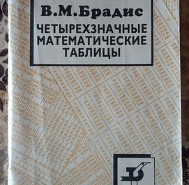 В.М.Брадис. Четырехзначные математические таблицы