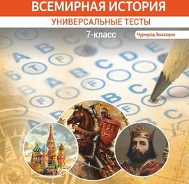 Всемирная история универсальные тесты (7-класс)