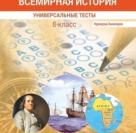Всемирная история универсальные тесты (8-класс)