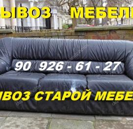 Вывоз старой мебели,диван,кровать,матрас,шкаф,комод,7