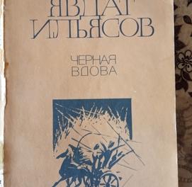 Явдат Ильясов. Чёрная вдова (повести)