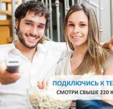 Закажи 220+ телеканалов под ключ! Телекарта ТВ
