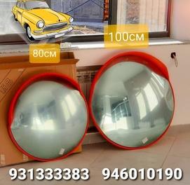 Зеркала дорожные 100 см